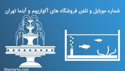 شماره موبایل و تلفن فروشگاه های آکواریوم و آبنما تهران