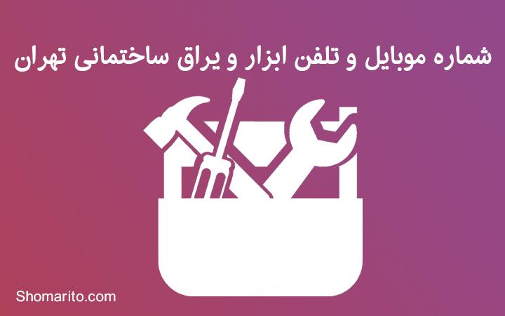 شماره موبایل و تلفن ابزار و یراق ساختمانی تهران