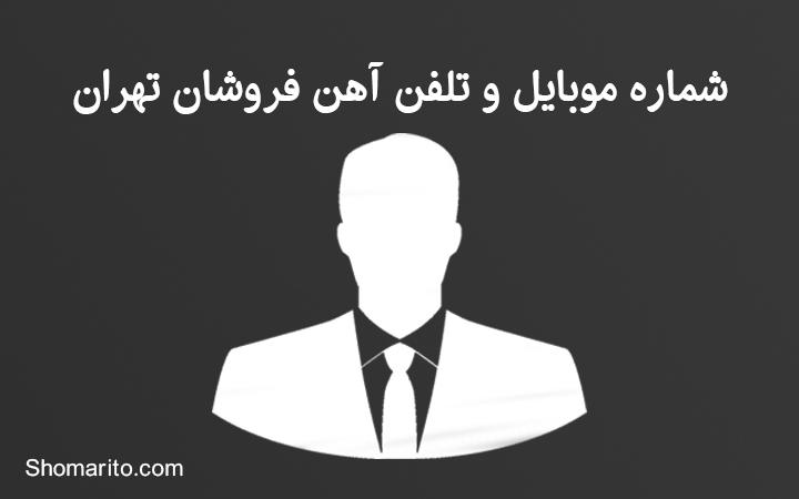 شماره موبایل و تلفن آهن فروشی های تهران