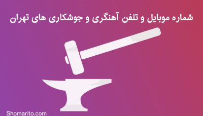 شماره موبایل و تلفن آهنگری و جوشکاری های تهران