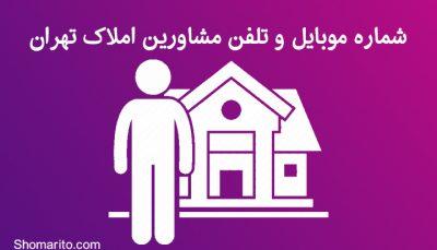 شماره موبایل و تلفن مشاورین املاک تهران