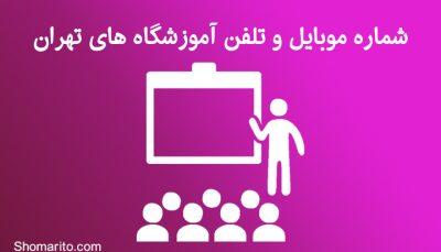 شماره موبایل و تلفن آموزشگاه های تهران