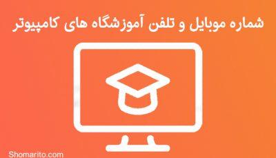 شماره موبایل و تلفن آموزشگاه های کامپیوتر تهران