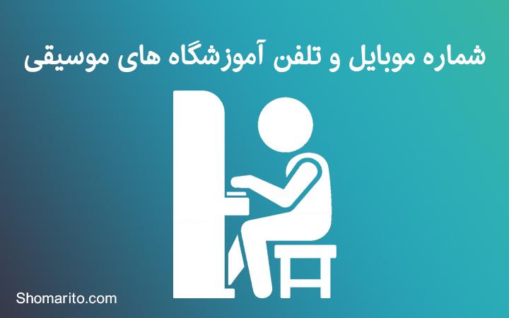 شماره موبایل و تلفن آموزشگاه های موسیقی تهران