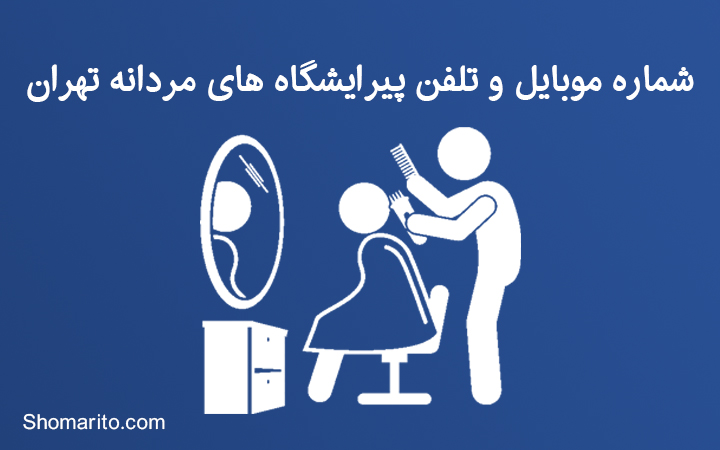 شماره موبایل و تلفن پیرایشگاه های مردانه تهران