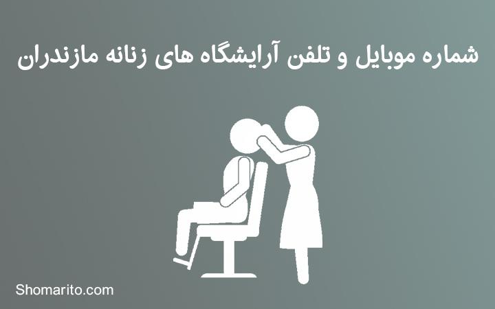 شماره موبایل و تلفن آرایشگاه های زنانه مازندران
