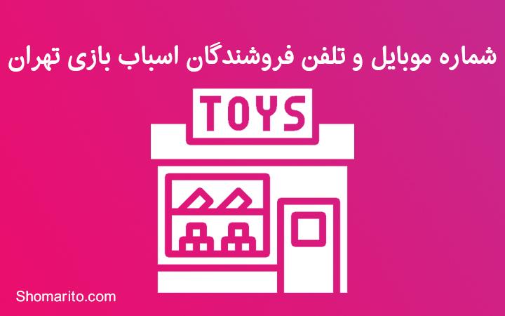 شماره موبایل و تلفن فروشندگان اسباب بازی تهران