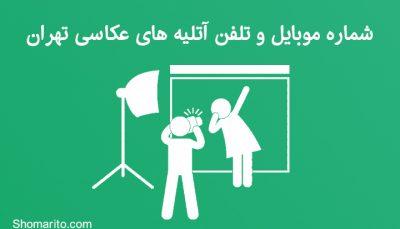 شماره موبایل و تلفن آتلیه های عکاسی تهران
