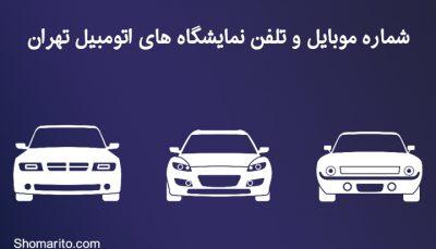 شماره موبایل و تلفن نمایشگاه های اتومبیل تهران
