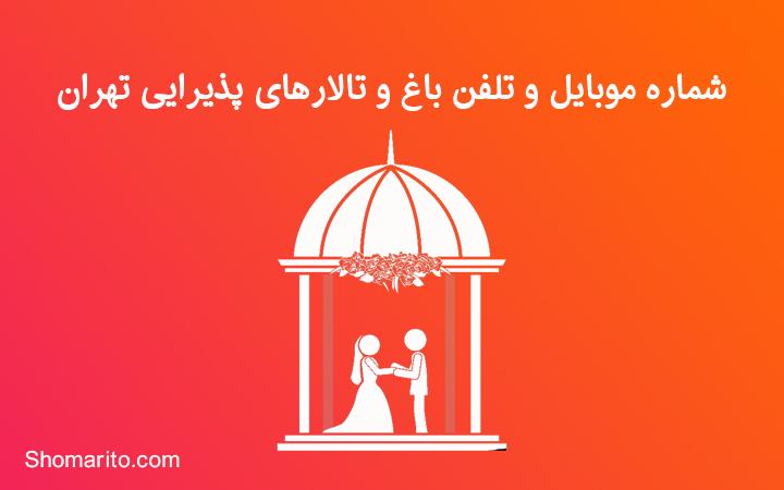 شماره موبایل و تلفن باغ و تالار های پذیرایی تهران