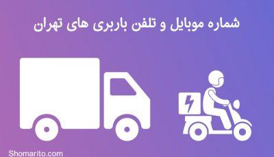 شماره موبایل و تلفن باربری های تهران