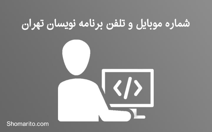 شماره موبایل و تلفن برنامه نویسان تهران