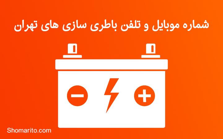 شماره موبایل و تلفن باطری سازی های تهران