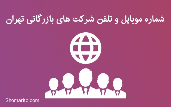 شماره موبایل و تلفن شرکت های بازرگانی تهران