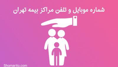 شماره موبایل و تلفن مراکز بیمه تهران