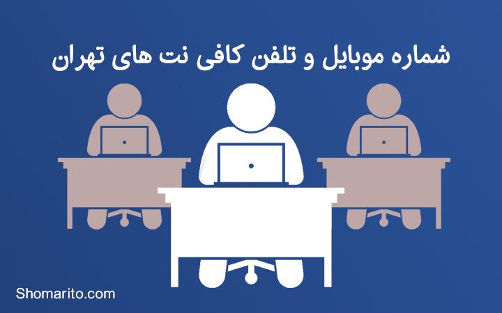 شماره موبایل و تلفن کافی نت های تهران