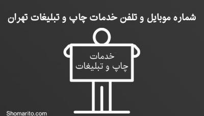شماره موبایل و تلفن خدمات چاپ و تبلیغات تهران