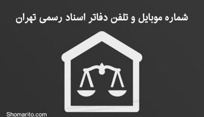 شماره موبایل و تلفن دفاتر اسناد رسمی تهران