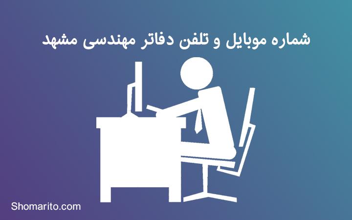 شماره موبایل و تلفن دفاتر فنی مهندسی مشهد