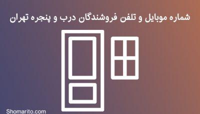 شماره موبایل و تلفن فروشندگان درب و پنجره تهران