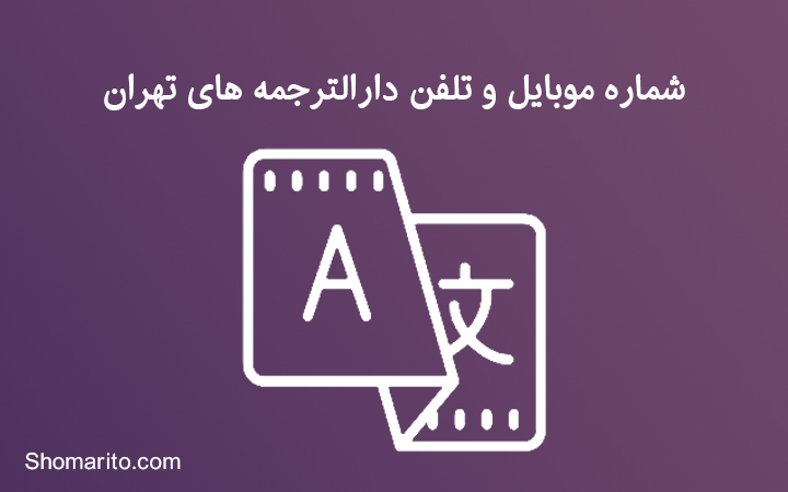 شماره موبایل و تلفن دارالترجمه های تهران
