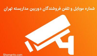 شماره موبایل و تلفن فروشندگان دوربین مداربسته تهران