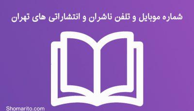 شماره موبایل و تلفن ناشران و انتشاراتی های تهران