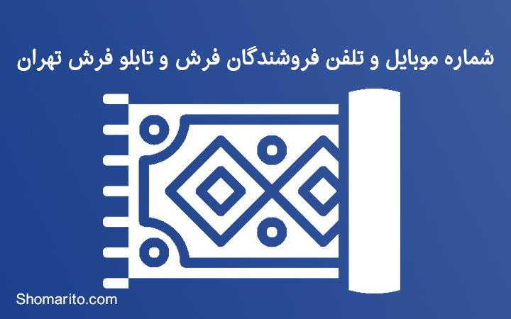 شماره موبایل و تلفن فروشندگان فرش و تابلو فرش تهران