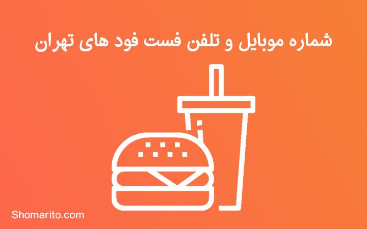 شماره موبایل و تلفن فست فود های تهران