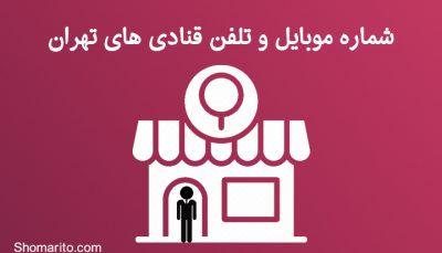 شماره موبایل و تلفن قنادی های تهران