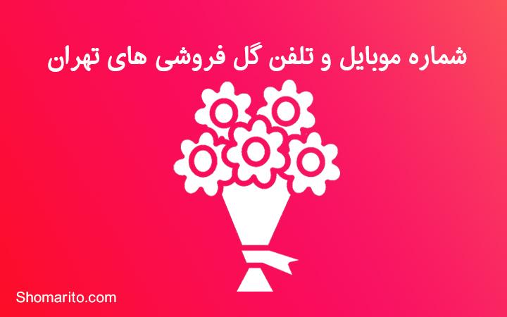 شماره موبایل و تلفن گل فروشی های تهران