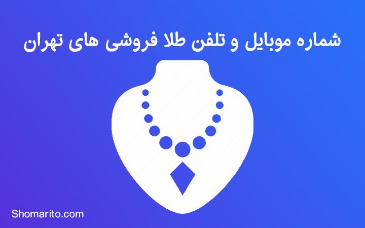 شماره موبایل و تلفن طلا فروشی های تهران
