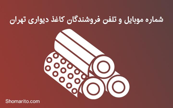 شماره موبایل و تلفن فروشندگان کاغذ دیواری تهران