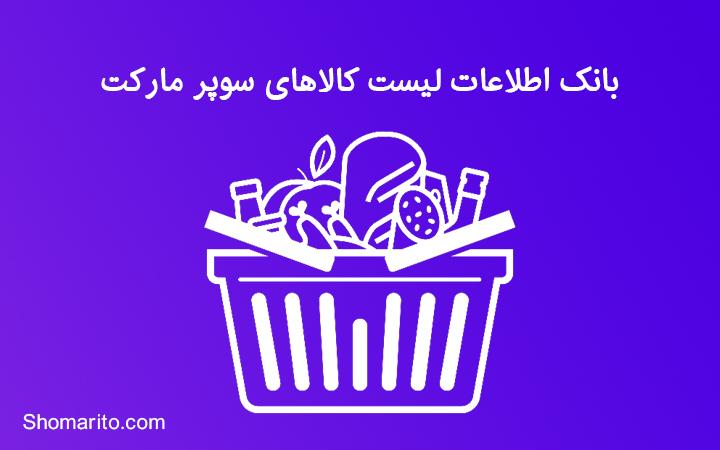لیست کالاهای سوپر مارکت و هایپر مارکت