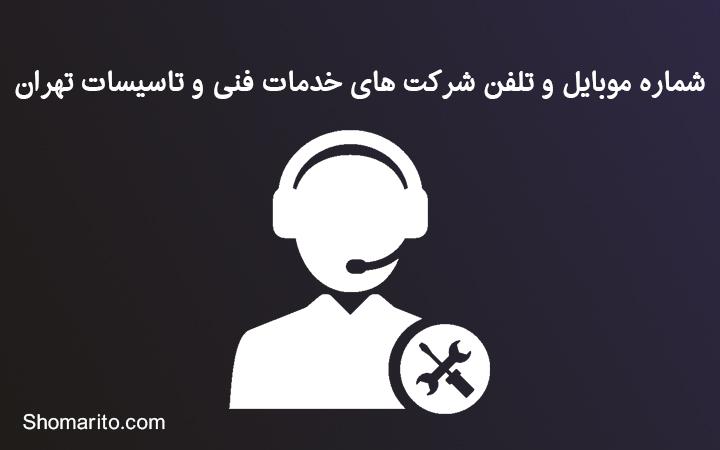 شماره موبایل و تلفن شرکت های خدمات فنی و تاسیسات تهران