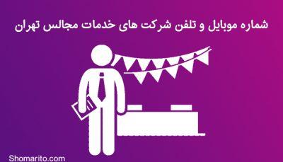 شماره موبایل و تلفن شرکت های خدمات مجالس تهران