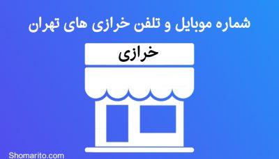 شماره موبایل و تلفن خرازی های تهران