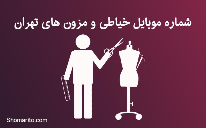 شماره موبایل خیاطی و مزون های تهران