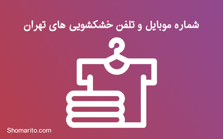 شماره موبایل و تلفن خشکشویی های تهران