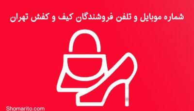 شماره موبایل و تلفن فروشندگان کیف و کفش تهران