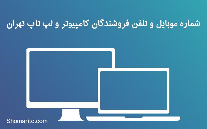 شماره موبایل و تلفن فروشندگان کامپیوتر و لپ تاپ تهران
