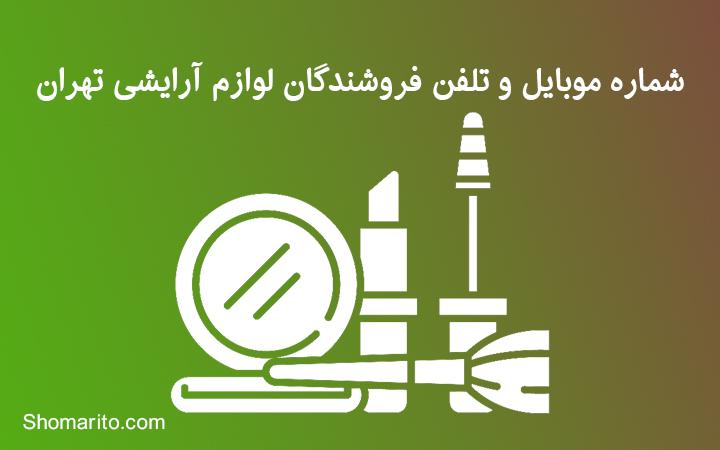 شماره موبایل و تلفن فروشندگان لوازم آرایشی تهران