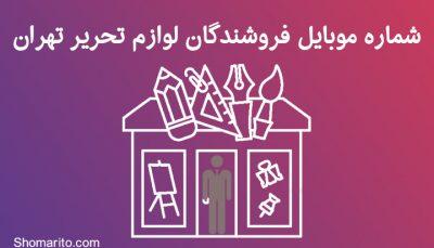 شماره موبایل فروشندگان لوازم التحریر تهران