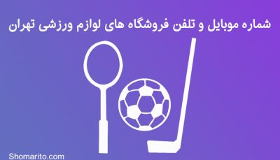 شماره موبایل و تلفن فروشندگان لوازم ورزشی تهران