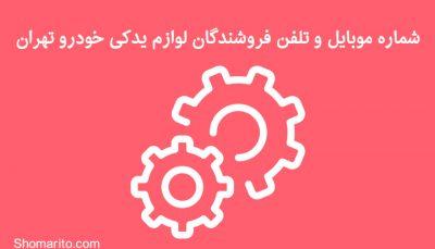 شماره موبایل و تلفن فروشندگان لوازم یدکی خودرو تهران