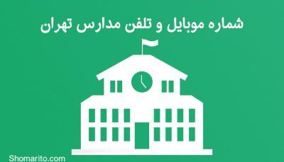شماره موبایل و تلفن مدیران مدارس تهران