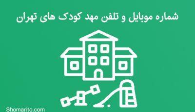 شماره موبایل و تلفن مهد کودک های تهران