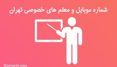 شماره موبایل و تلفن معلم های خصوصی تهران