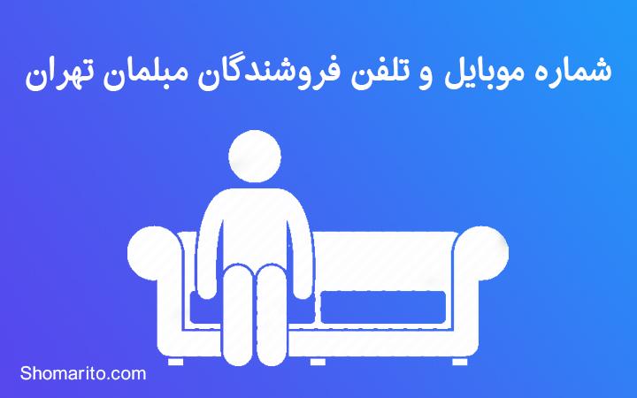 شماره موبایل و تلفن فروشندگان مبلمان تهران