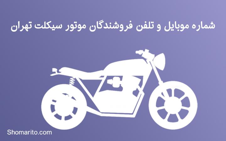 شماره موبایل و تلفن فروشندگان موتور سیکلت تهران
